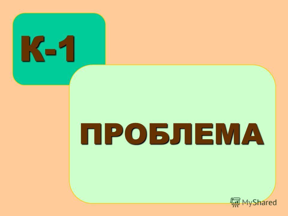 К-1 ПРОБЛЕМА
