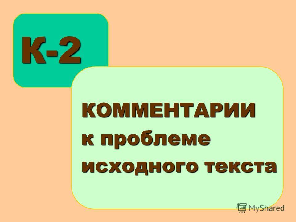 К-2 КОММЕНТАРИИ к проблеме исходного текста