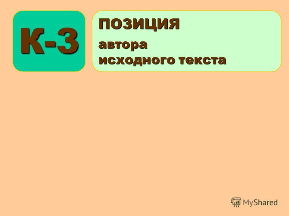 К-3ПОЗИЦИЯавтора