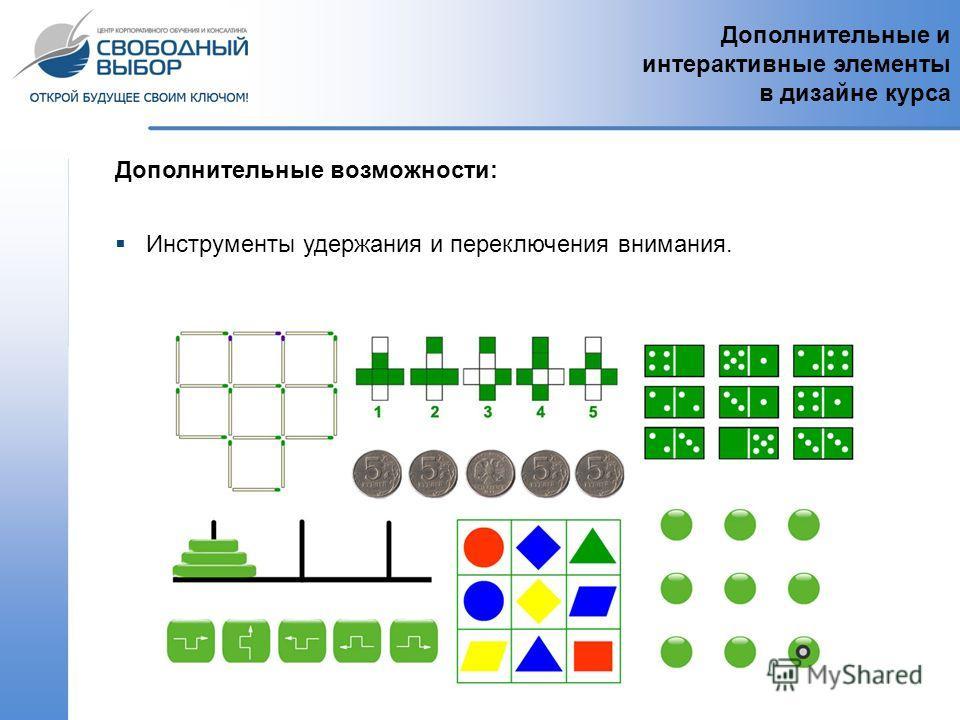 Дополнительные и интерактивные элементы в дизайне курса Дополнительные возможности: Инструменты удержания и переключения внимания.