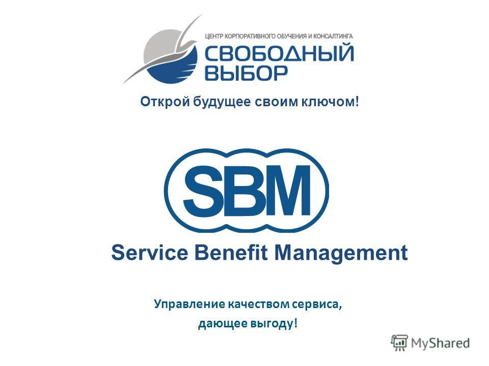 Открой будущее своим ключом! Управление качеством сервиса, дающее выгоду! Service Benefit Management