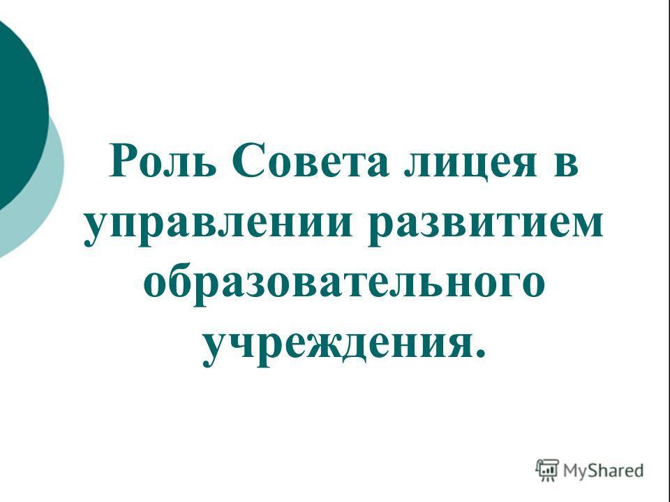 МОУ Лицей 1 г.Кунгур Пермский край Роль Совета лицея в управлении развитием образовательного учреждения.