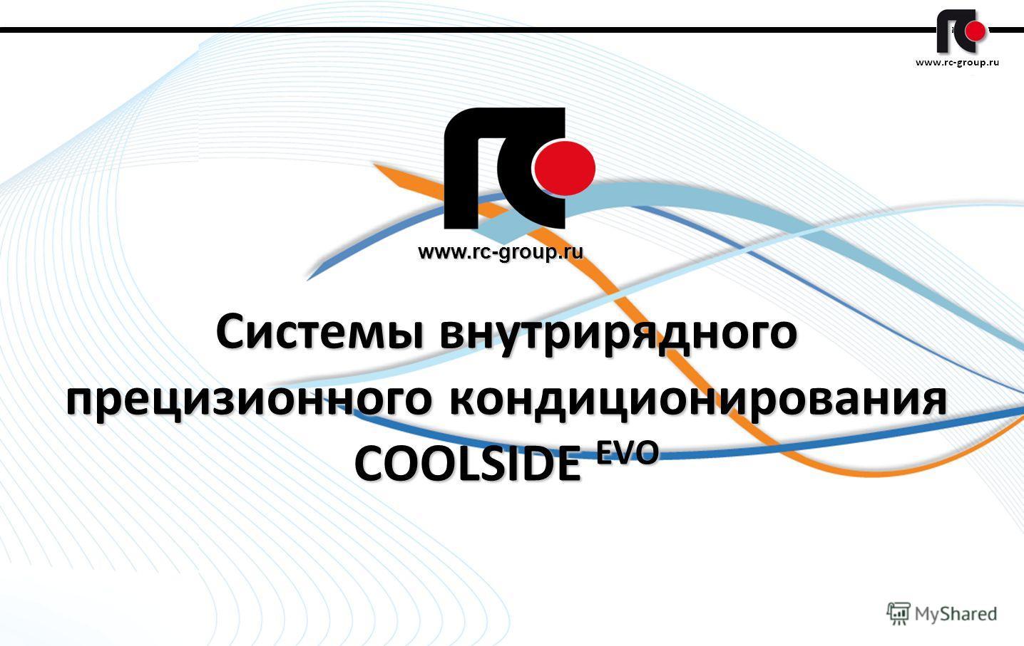 1 www.rc-group.ru Системы внутрирядного прецизионного кондиционирования COOLSIDE EVO