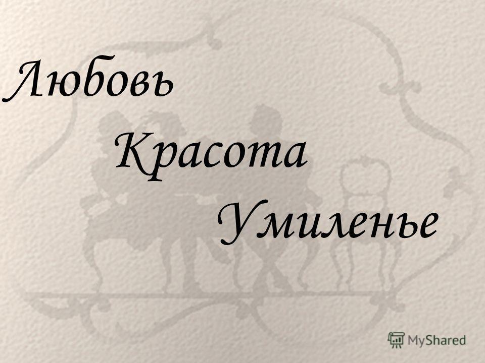 Любовь Красота Умиленье