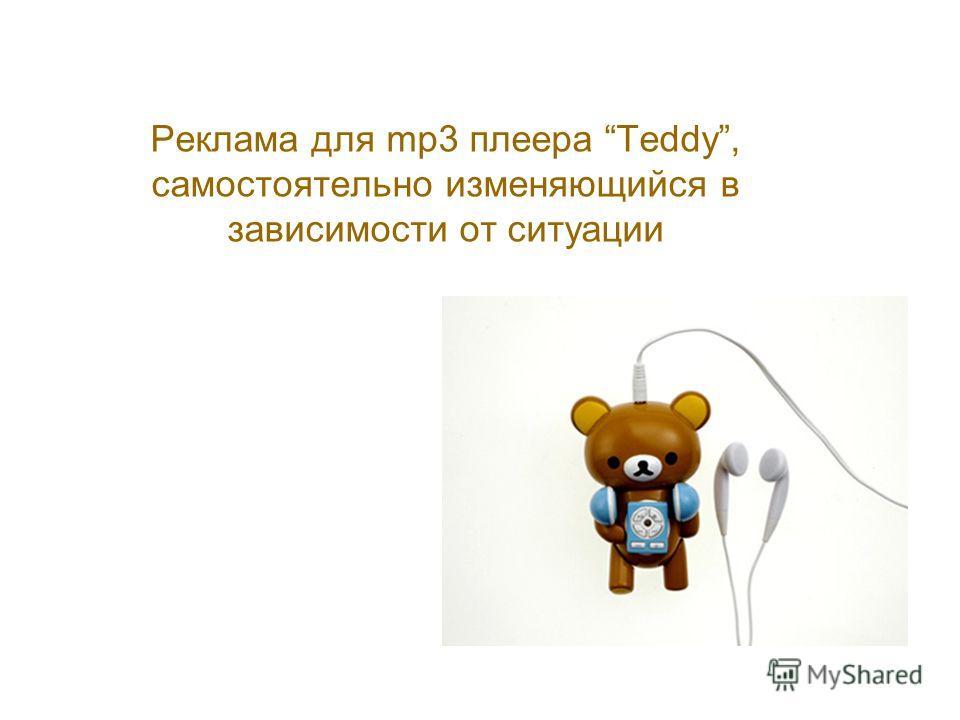 Реклама для mp3 плеера Teddy, самостоятельно изменяющийся в зависимости от ситуации