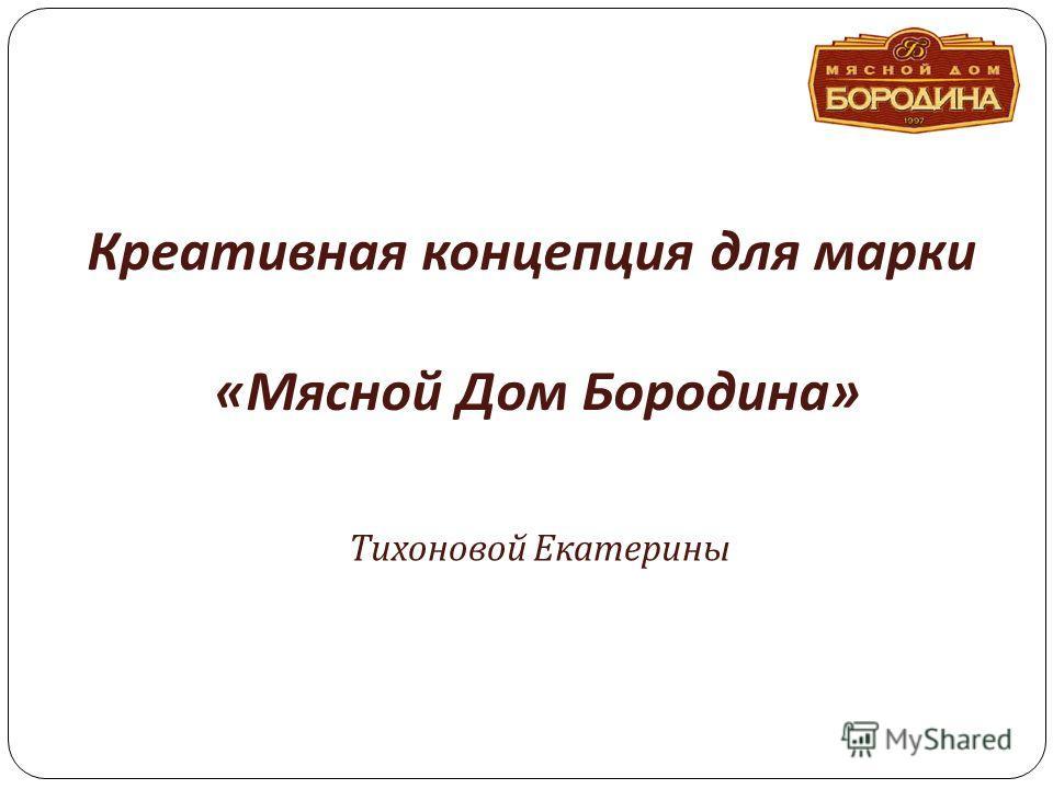 Креативная концепция для марки « Мясной Дом Бородина » Тихоновой Екатерины