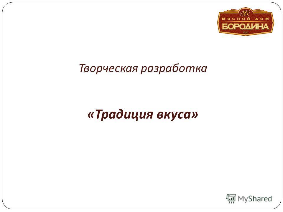 Творческая разработка « Традиция вкуса »