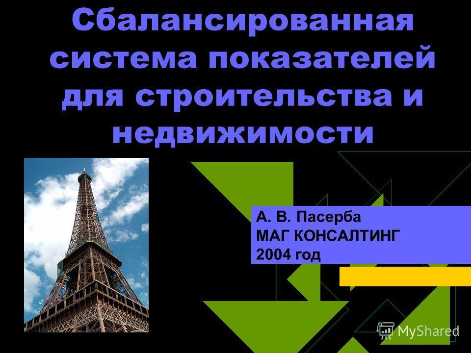 Сбалансированная система показателей для строительства и недвижимости А. В. Пасерба МАГ КОНСАЛТИНГ 2004 год