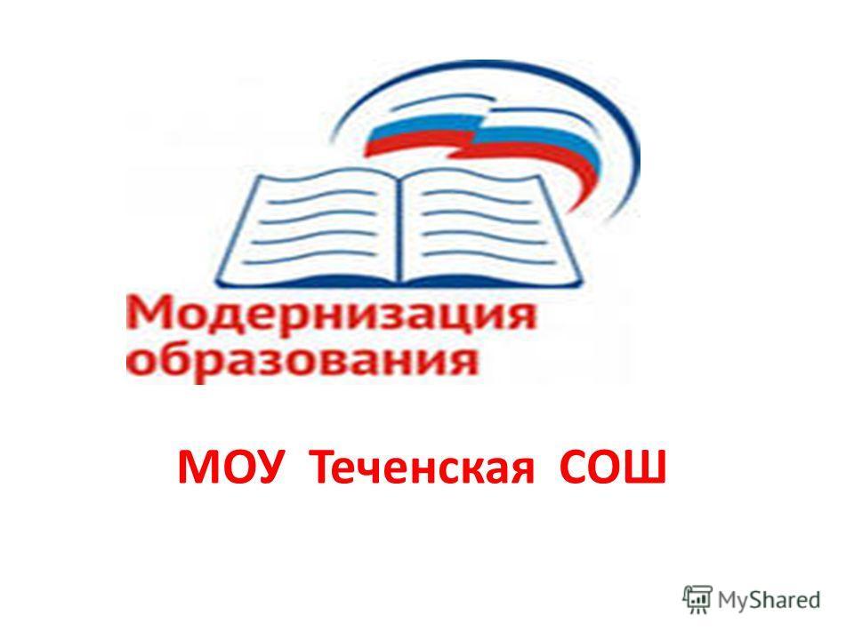 МОУ Теченская СОШ