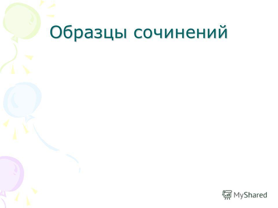 Образцы сочинений