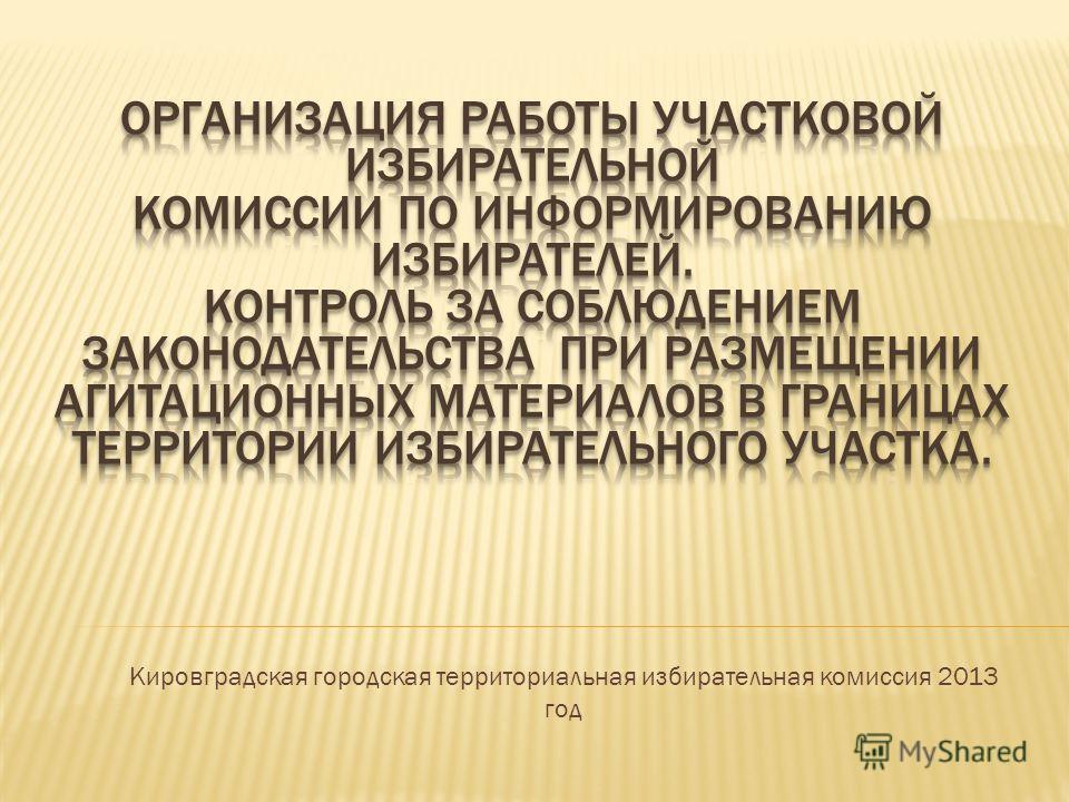 Кировградская городская территориальная избирательная комиссия 2013 год