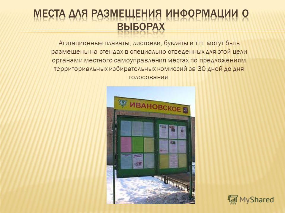 Агитационные плакаты, листовки, буклеты и т.п. могут быть размещены на стендах в специально отведенных для этой цели органами местного самоуправления местах по предложениям территориальных избирательных комиссий за 30 дней до дня голосования.