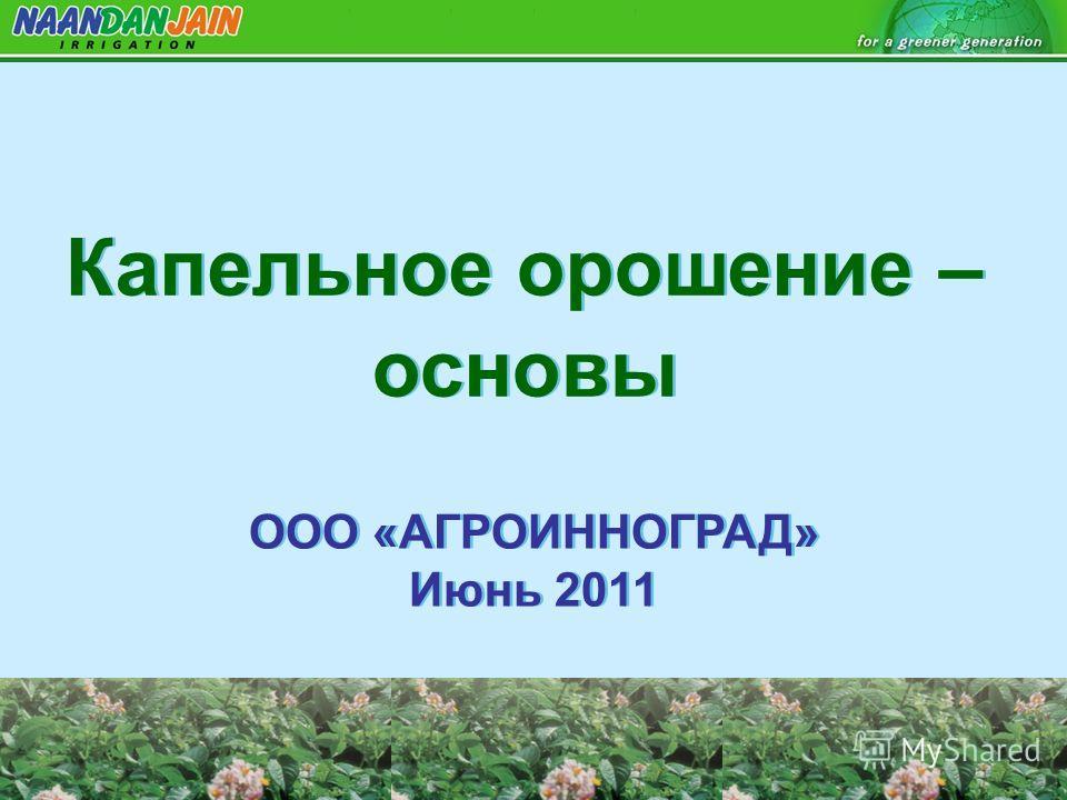 Капельное орошение – основы ООО «АГРОИННОГРАД» Июнь 2011