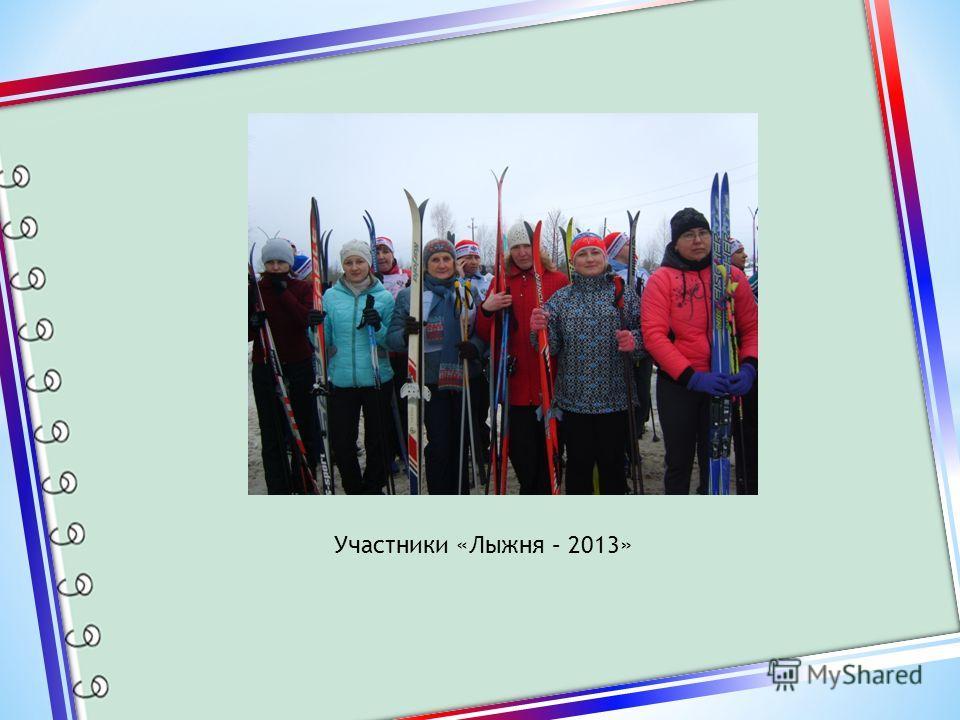 Участники «Лыжня – 2013»