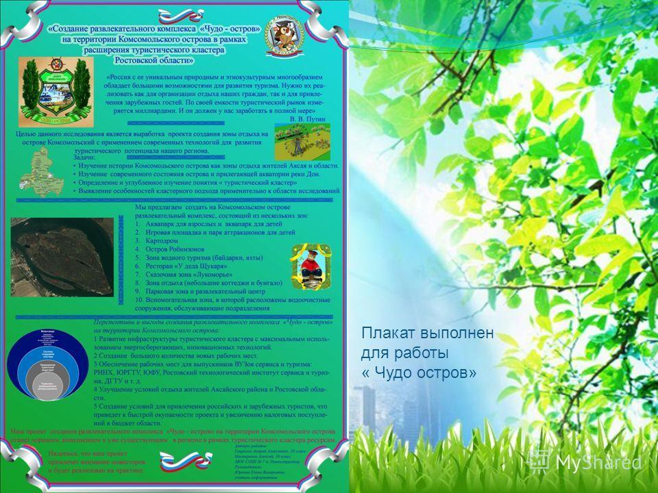 Плакат выполнен для работы « Чудо остров»