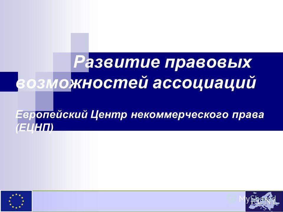Развитие правовых возможностей ассоциаций Европейский Центр некоммерческого права (ЕЦНП)