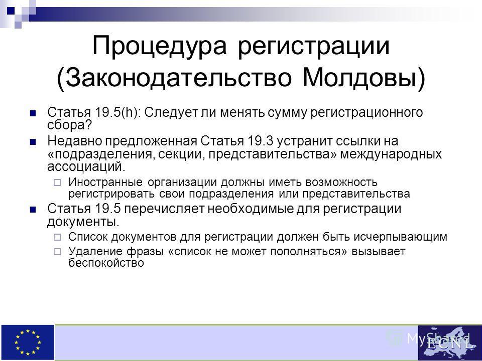 Процедура регистрации (Законодательство Молдовы) Статья 19.5(h): Следует ли менять сумму регистрационного сбора? Недавно предложенная Статья 19.3 устранит ссылки на «подразделения, секции, представительства» международных ассоциаций. Иностранные орга