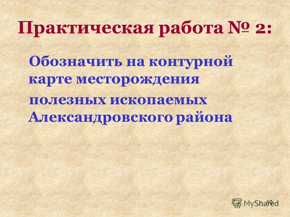 10 Практическая работа 2: Обозначить на контурной карте месторождения полезных ископаемых Александровского района