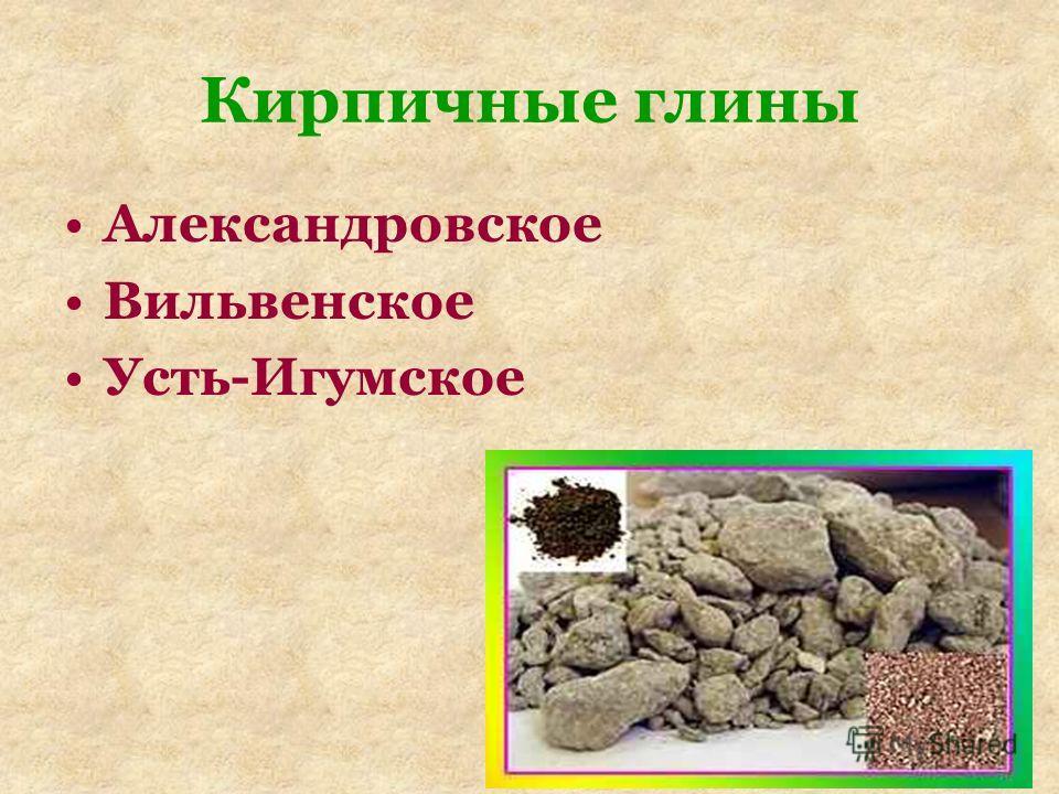 Кирпичные глины Александровское Вильвенское Усть-Игумское