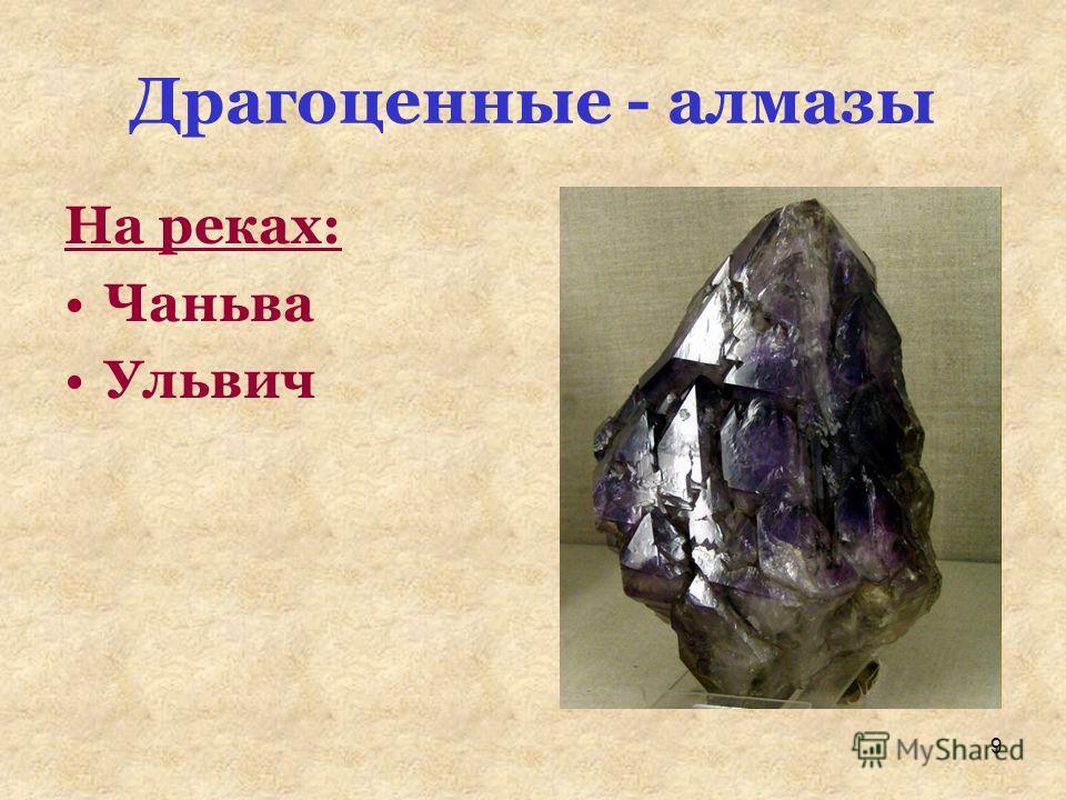 9 Драгоценные - алмазы На реках: Чаньва Ульвич