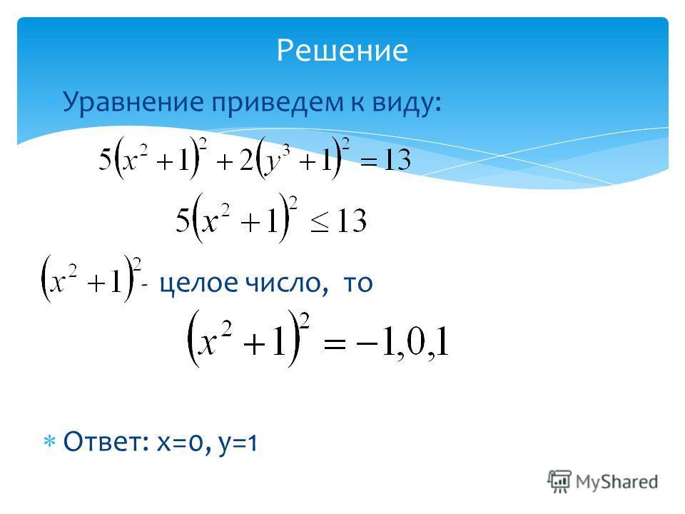 Уравнение приведем к виду: - целое число, то Ответ: х=0, у=1 Решение