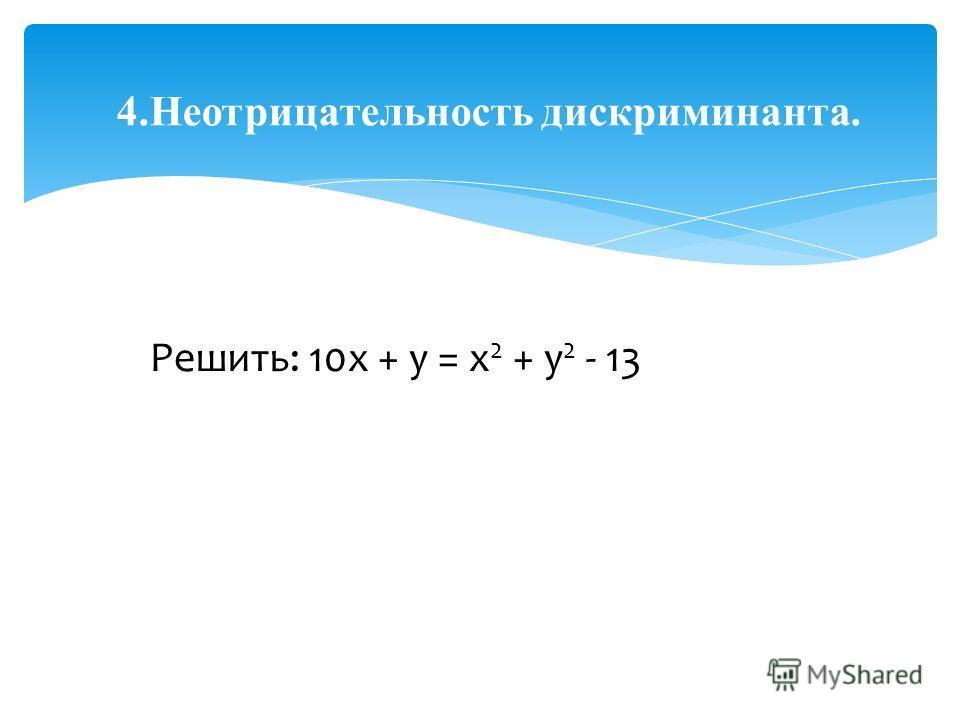 Решить: 10х + у = х 2 + у 2 - 13 4.Неотрицательность дискриминанта.