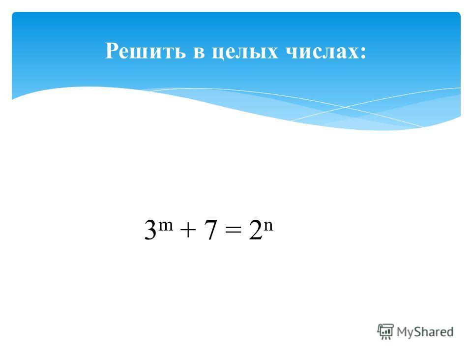 3 m + 7 = 2 n Решить в целых числах: