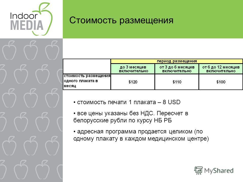 Стоимость размещения стоимость печати 1 плаката – 8 USD все цены указаны без НДС. Пересчет в белорусские рубли по курсу НБ РБ адресная программа продается целиком (по одному плакату в каждом медицинском центре)