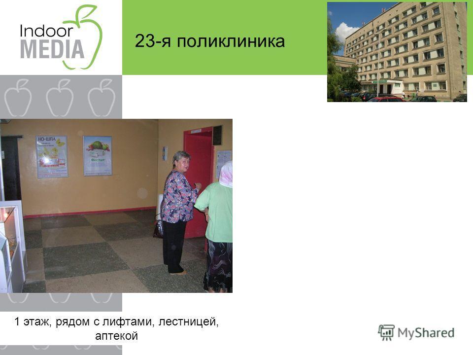 23-я поликлиника 1 этаж, рядом с лифтами, лестницей, аптекой