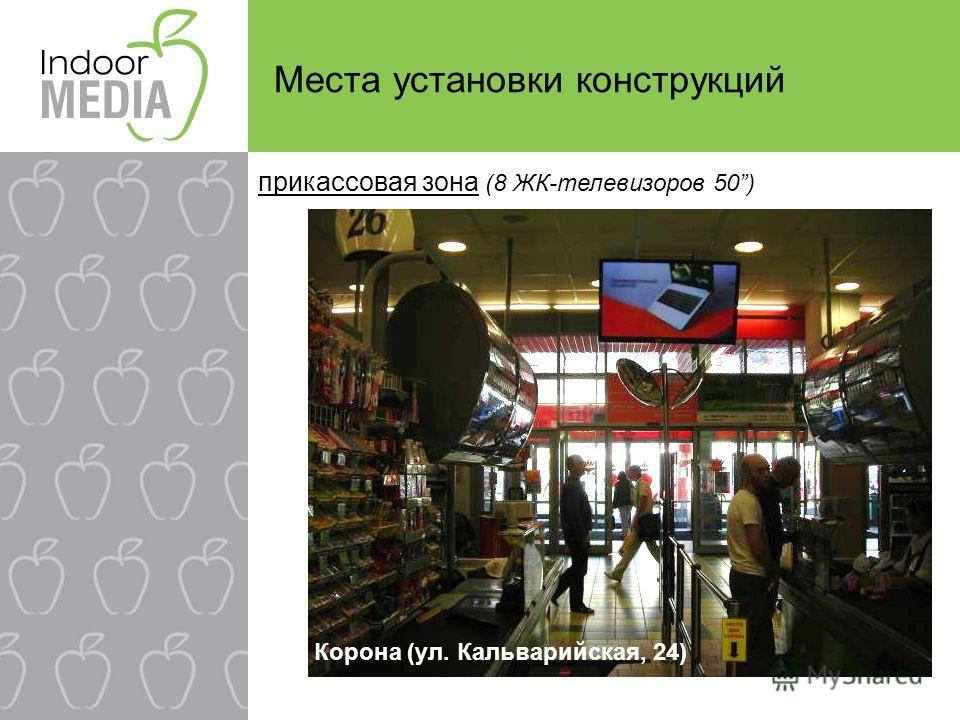 прикассовая зона (8 ЖК-телевизоров 50) Корона (ул. Кальварийская, 24) Места установки конструкций