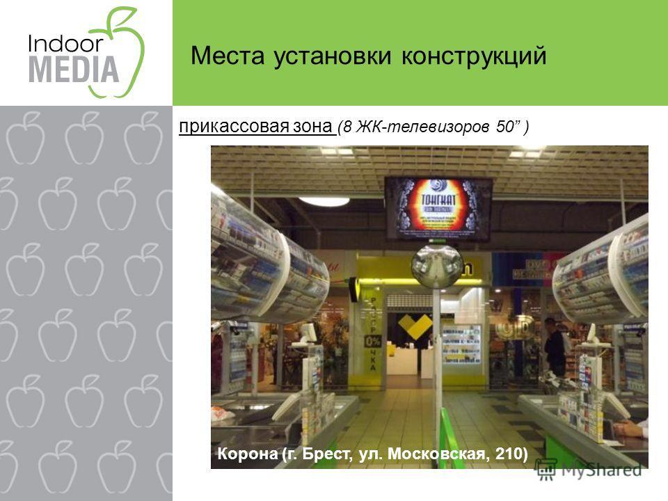 Места установки конструкций Корона (г. Брест, ул. Московская, 210) прикассовая зона (8 ЖК-телевизоров 50 )