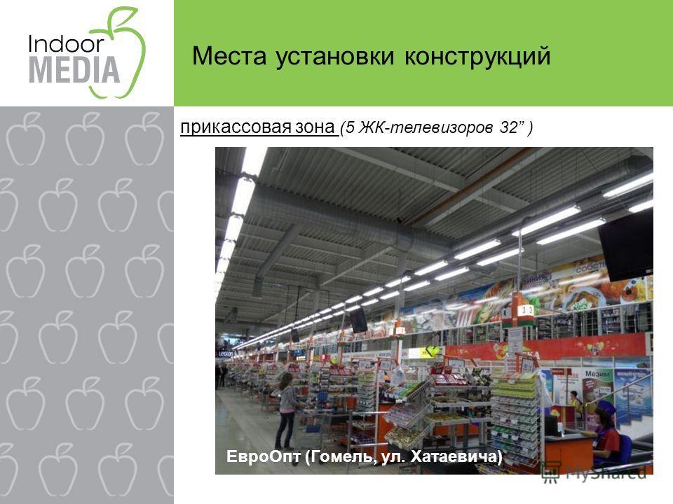 Места установки конструкций ЕвроОпт (Гомель, ул. Хатаевича) прикассовая зона (5 ЖК-телевизоров 32 )