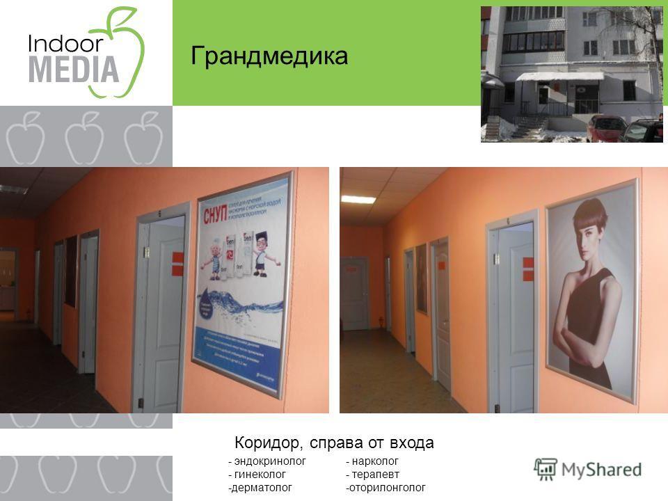 Коридор, справа от входа Грандмедика - эндокринолог - гинеколог -дерматолог - нарколог - терапевт -оторилонголог