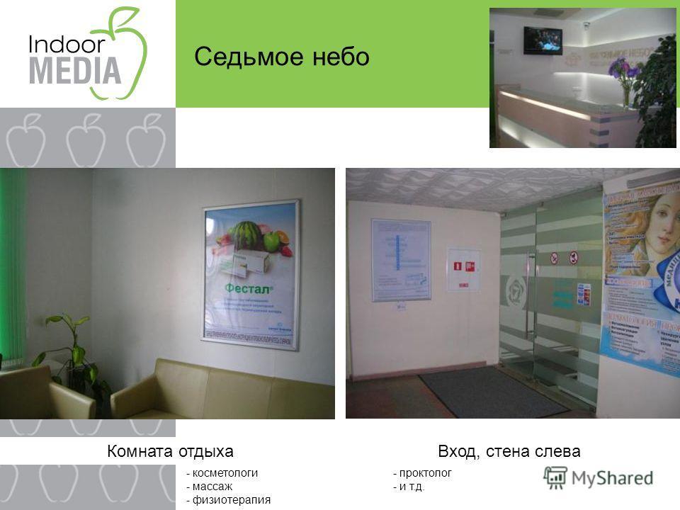 Седьмое небо Комната отдыхаВход, стена слева - косметологи - массаж - физиотерапия - проктолог - и т.д.