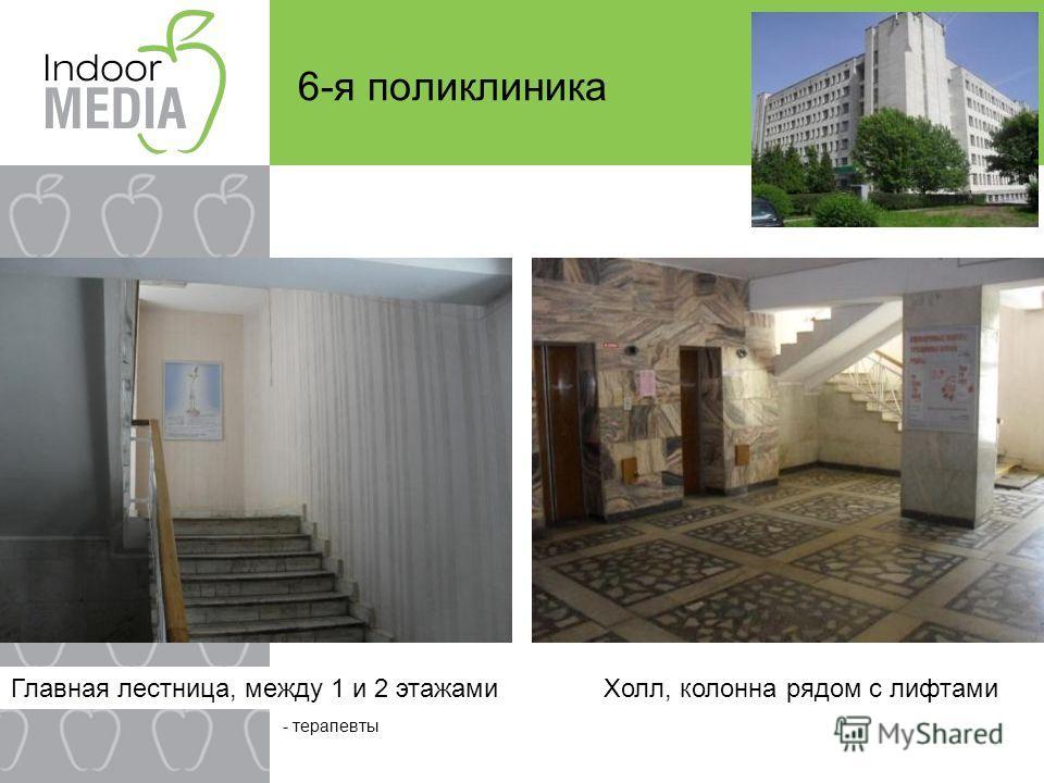 Главная лестница, между 1 и 2 этажами 6-я поликлиника Холл, колонна рядом с лифтами - терапевты