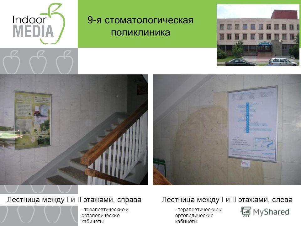 9-я стоматологическая поликлиника Лестница между I и II этажами, справаЛестница между I и II этажами, слева - терапевтические и ортопедические кабинеты