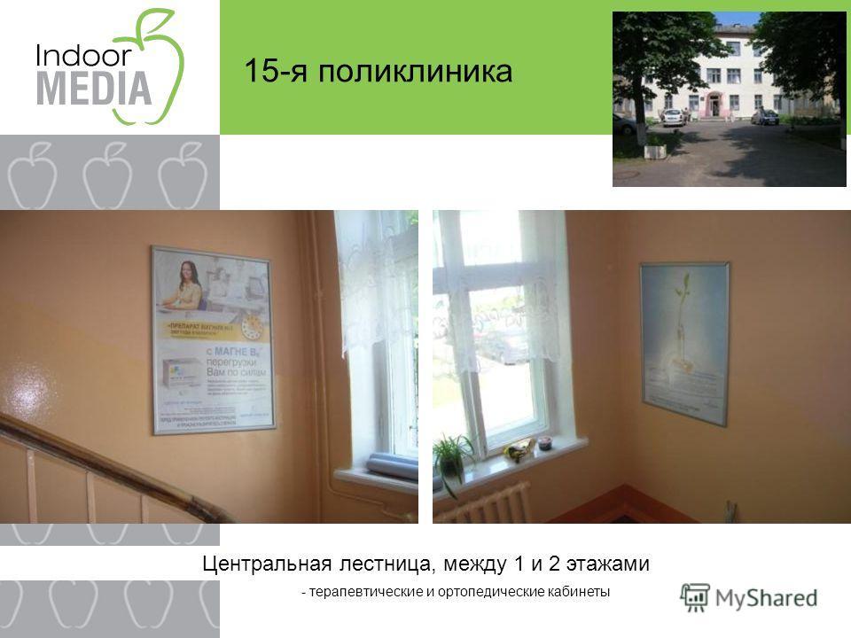 Центральная лестница, между 1 и 2 этажами 15-я поликлиника - терапевтические и ортопедические кабинеты