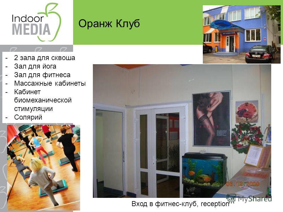 Оранж Клуб Вход в фитнес-клуб, reception -2 зала для сквоша -Зал для йога -Зал для фитнеса -Массажные кабинеты -Кабинет биомеханической стимуляции -Солярий