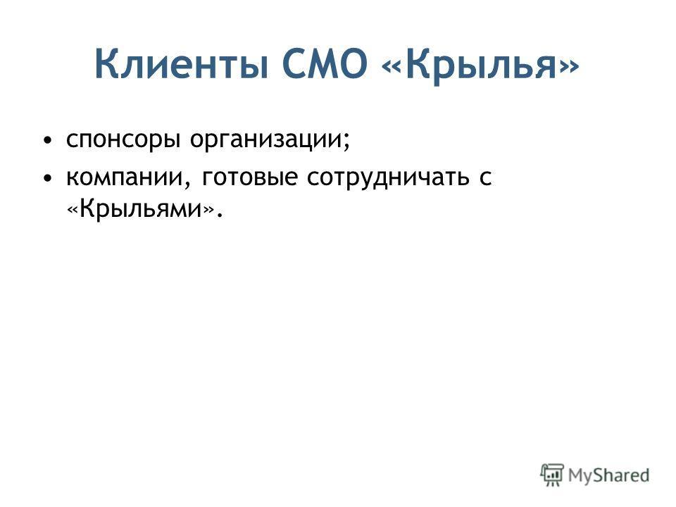 Клиенты СМО «Крылья» спонсоры организации; компании, готовые сотрудничать с «Крыльями».