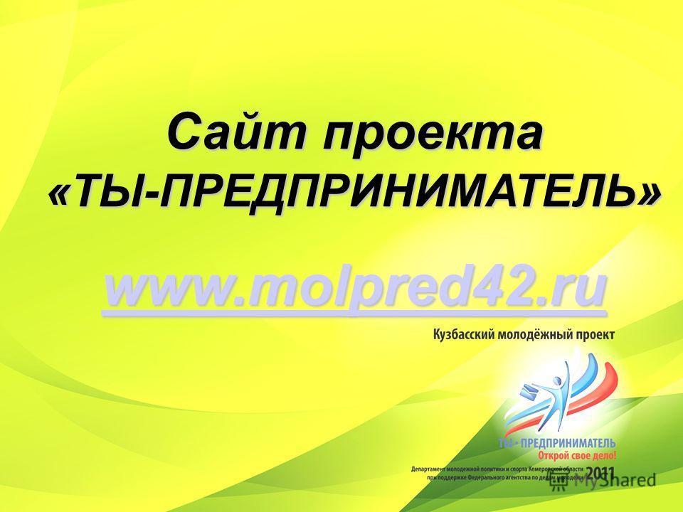 Сайт проекта «ТЫ-ПРЕДПРИНИМАТЕЛЬ » www.molpred42.ru www.molpred42.ru