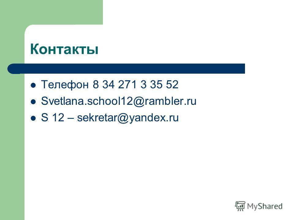 Контакты Телефон 8 34 271 3 35 52 Svetlana.school12@rambler.ru S 12 – sekretar@yandex.ru