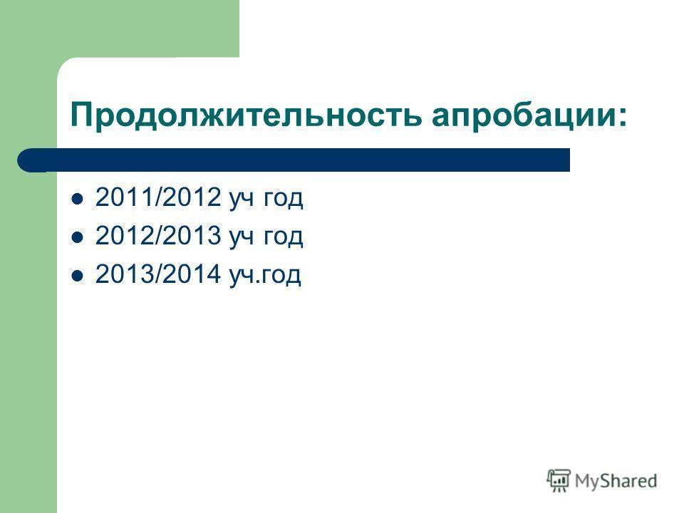 Продолжительность апробации: 2011/2012 уч год 2012/2013 уч год 2013/2014 уч.год