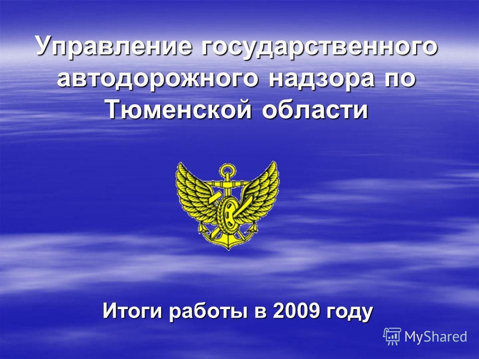 Управление государственного автодорожного надзора по Тюменской области Итоги работы в 2009 году
