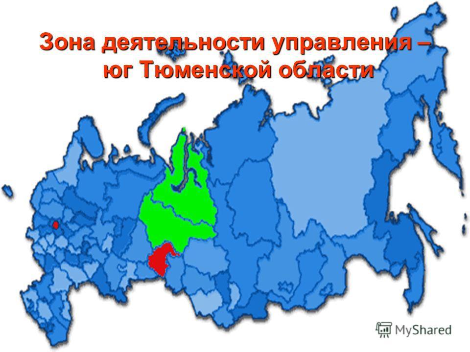 Зона деятельности управления – юг Тюменской области