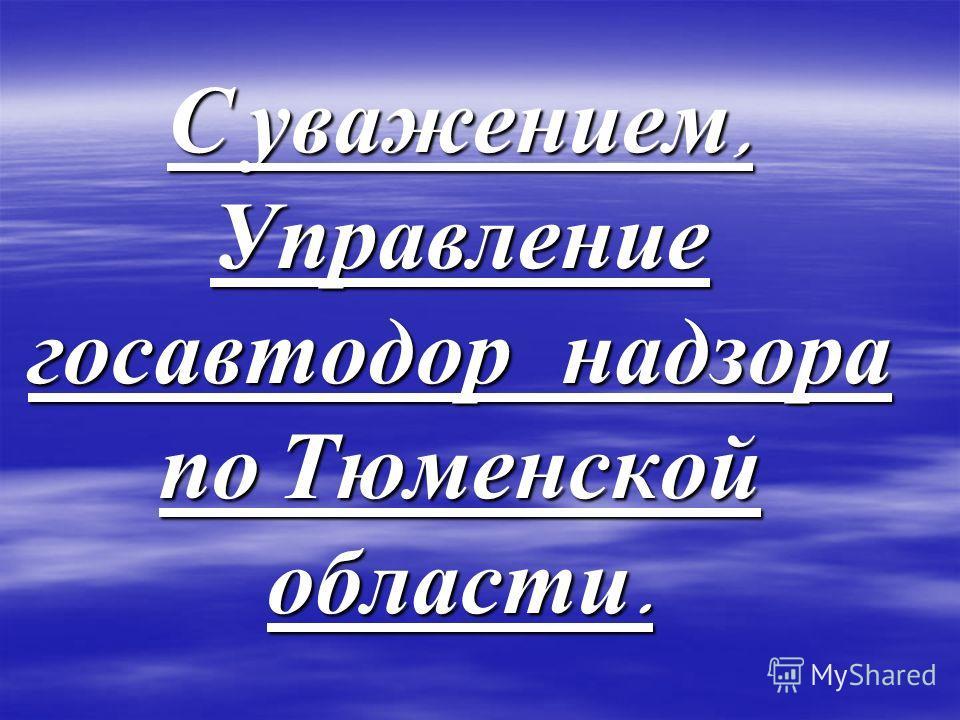 С уважением, Управление госавтодор надзора по Тюменской области.