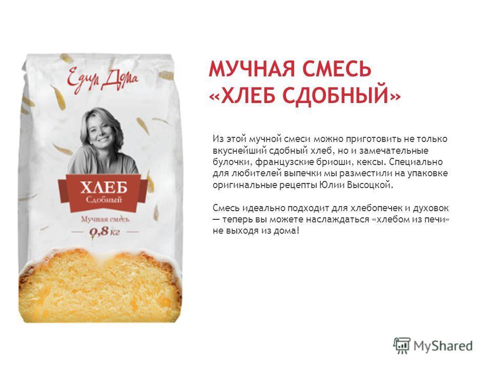 Из этой мучной смеси можно приготовить не только вкуснейший сдобный хлеб, но и замечательные булочки, французские бриоши, кексы. Специально для любителей выпечки мы разместили на упаковке оригинальные рецепты Юлии Высоцкой. Смесь идеально подходит дл