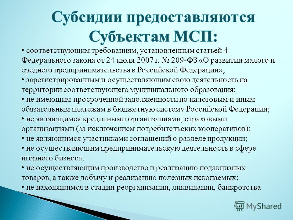 соответствующим требованиям, установленным статьей 4 Федерального закона от 24 июля 2007 г. 209-ФЗ «О развитии малого и среднего предпринимательства в Российской Федерации»; зарегистрированным и осуществляющим свою деятельность на территории соответс