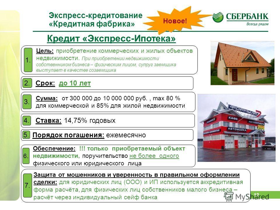 12 Экспресс-кредитование «Кредитная фабрика» Цель: приобретение коммерческих и жилых объектов недвижимости. При приобретении недвижимости собственником бизнеса – физическим лицом, супруг заемщика выступает в качестве созаемщика 1. Срок: до 10 лет 2.
