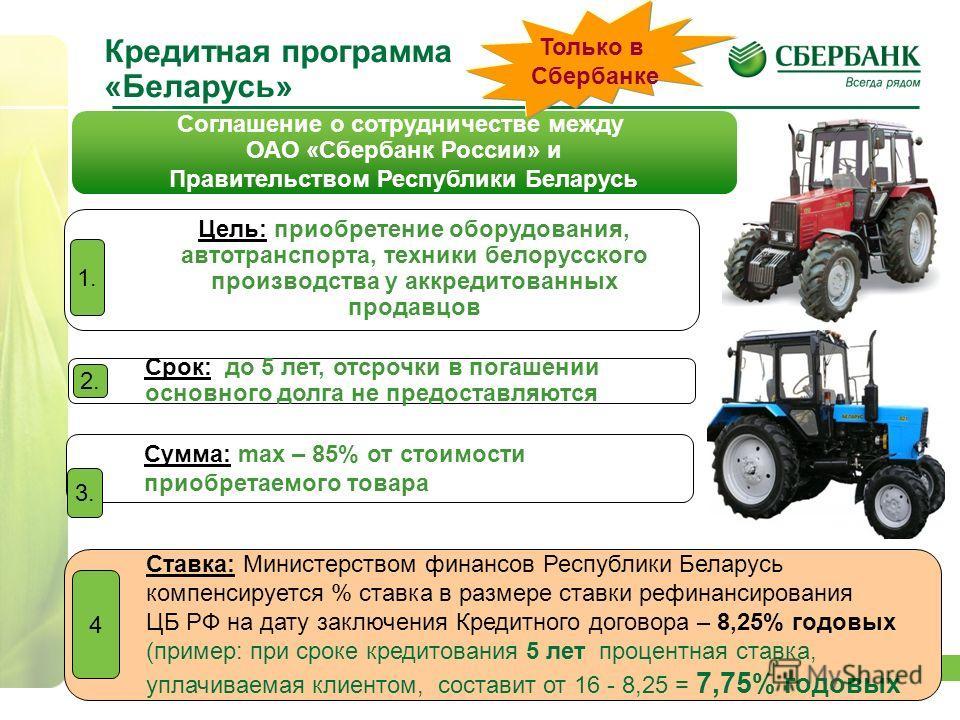 22 Кредитная программа «Беларусь» Цель: приобретение оборудования, автотранспорта, техники белорусского производства у аккредитованных продавцов 1. Срок: до 5 лет, отсрочки в погашении основного долга не предоставляются 2. Сумма: max – 85% от стоимос