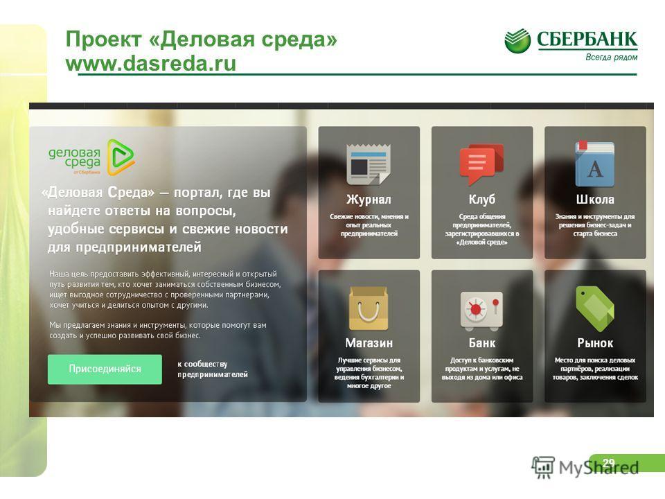 29 Проект «Деловая среда» www.dasreda.ru
